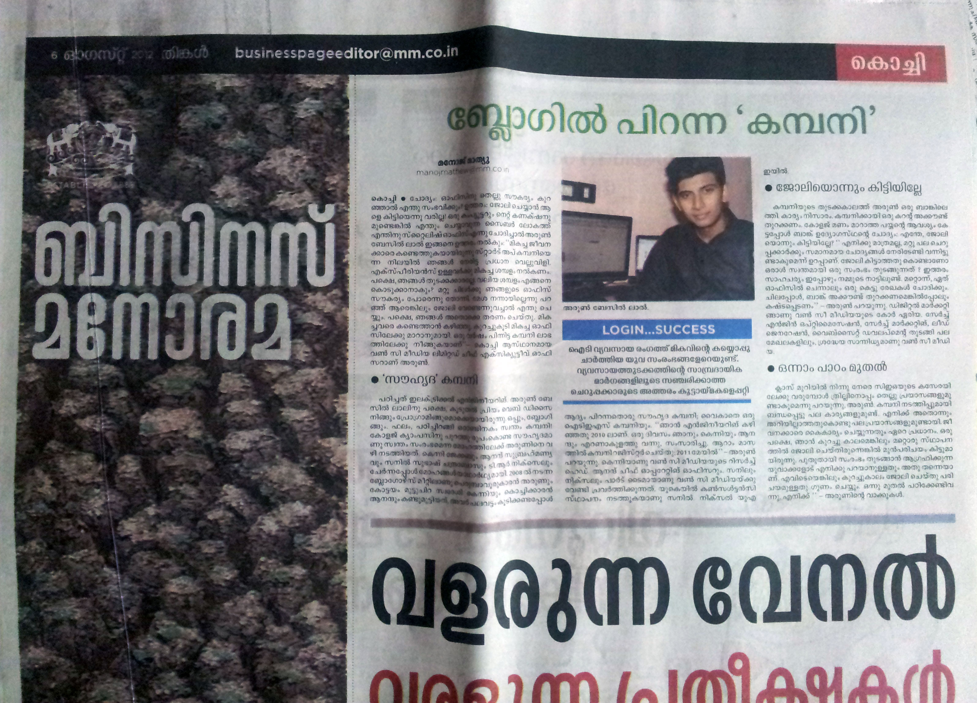 malayala manorama e paper E-paper onmanorama (english) manoramanews tv radio mango chuttuvattom (districts) gulf manorama online, malayala manorama, 26, kottayam 686 001, kerala, india.