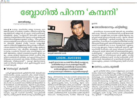 Malayala Manorama 6th August 2012 (click to englarge)